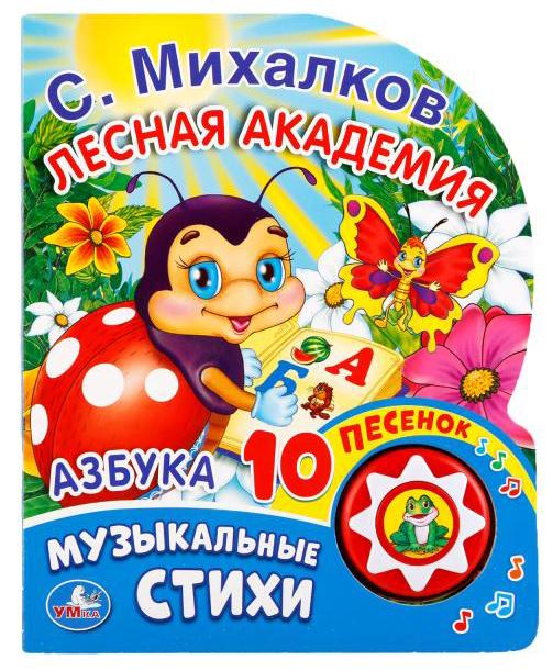 Купить Книжка музыкальная УМКА Лесная академия Азбука, Умка, Книги по обучению и развитию детей