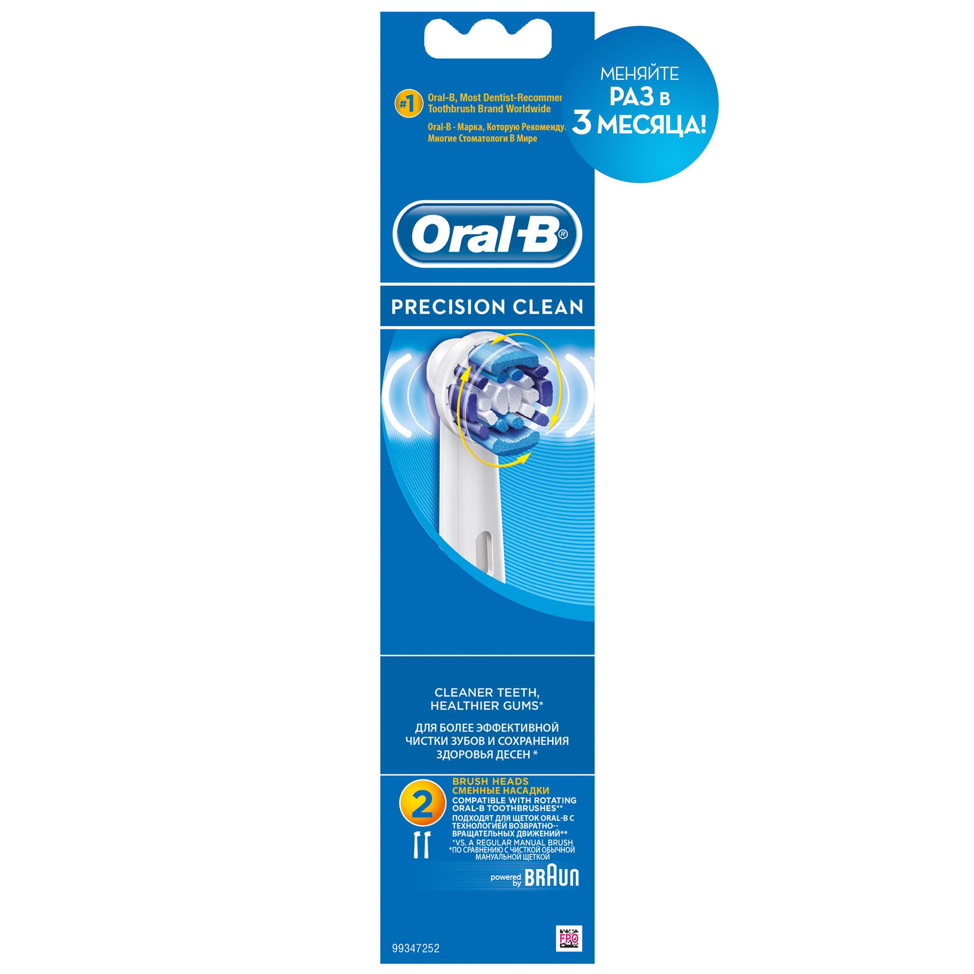 Насадка для электрической зубной щетки Oral-B EB20 Precision Clean 2 шт