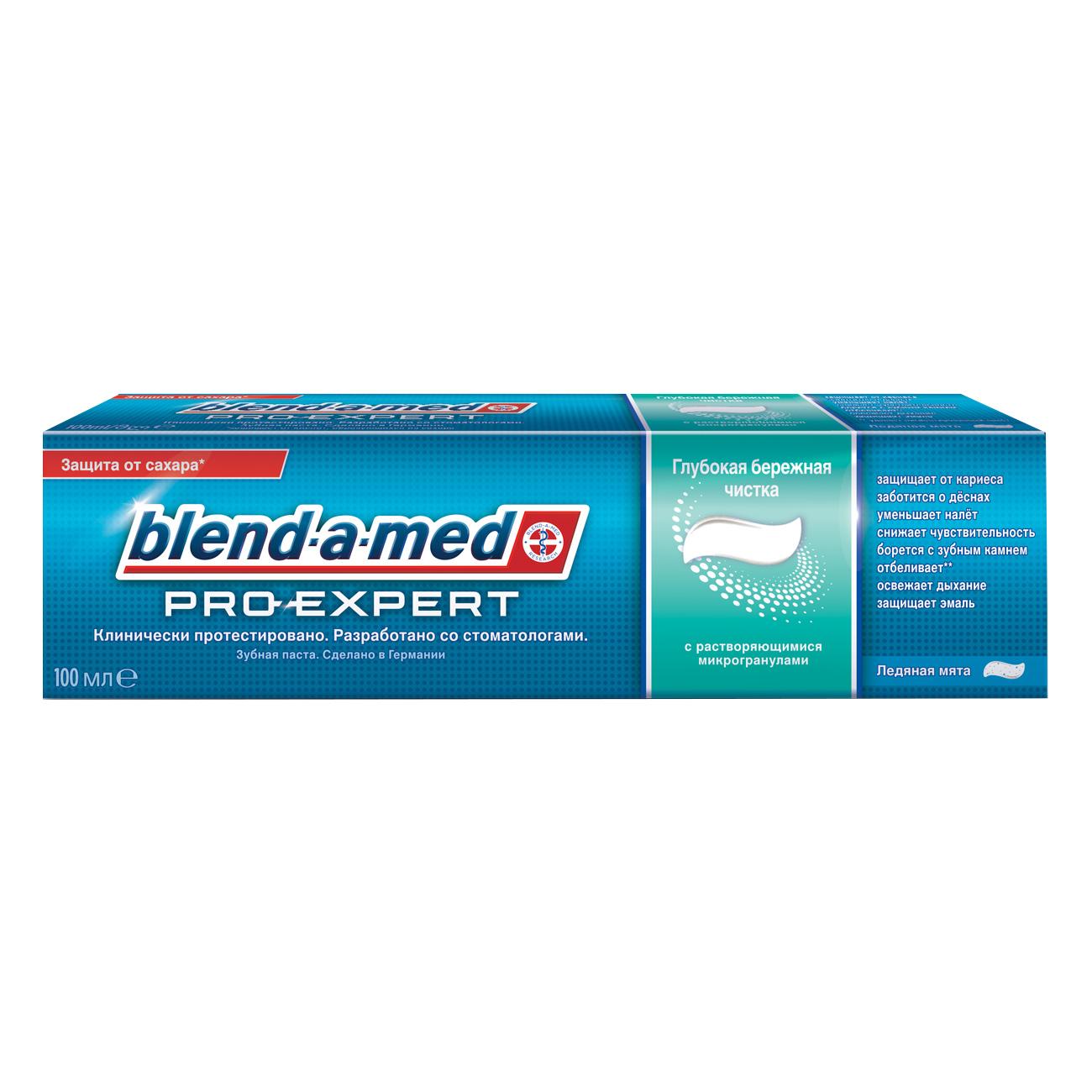 Купить Зубная паста Blend-a-med ProExpert Глубокая бережная чистка Ледяная мята 100мл, зубная паста 81561989
