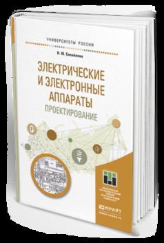 Электрические и Электронные Аппараты. проектирование. Учебное пособие для прикладного