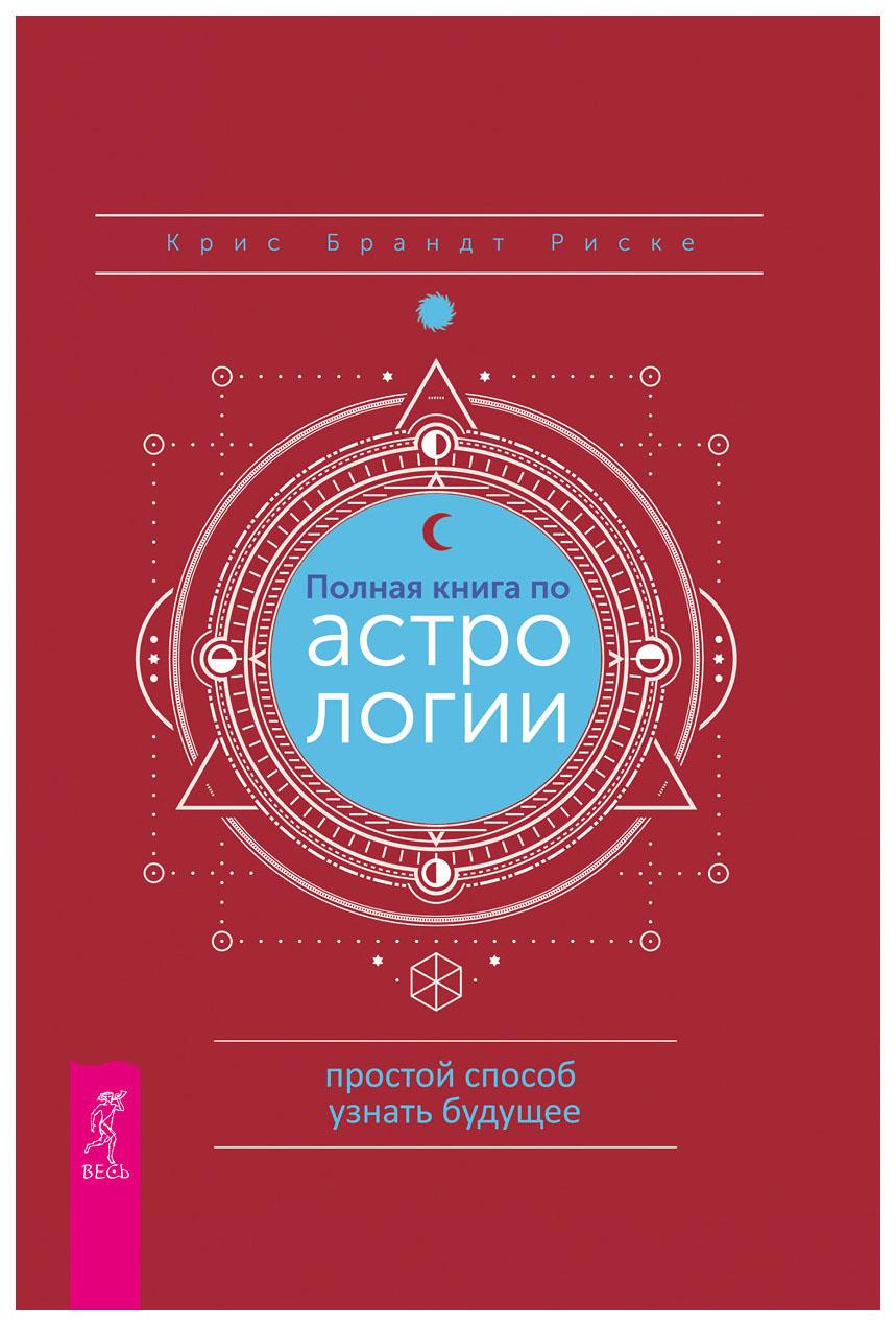 Полная книга по Астрологии, простой Способ Узнать