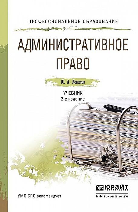 Административное право 2-е Изд. пер. и Доп.. Учебник для СПО