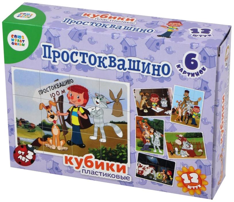 Купить Развивающая игрушка Десятое Королевство Кубики Союзмультфильм 12шт Простоквашино, Развивающие кубики