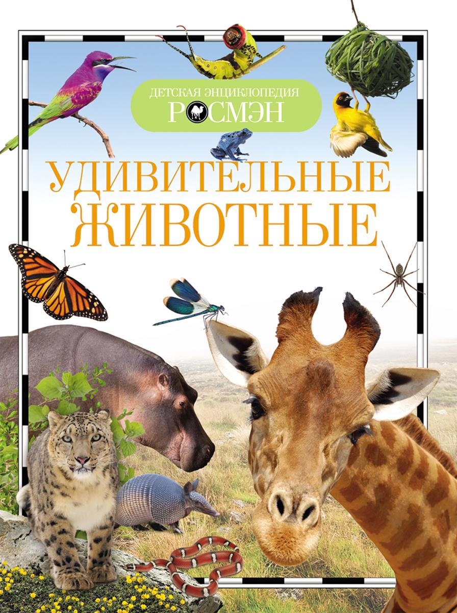 Книга Детская Энциклопедия Росмэн, Удивительные Животные