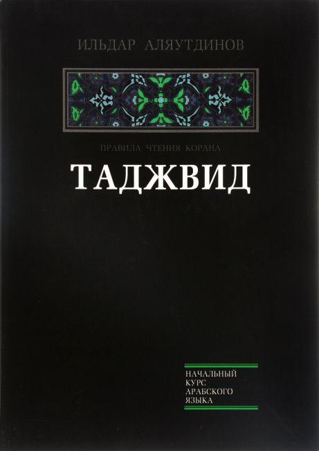 Таджвид. правила Чтения корана