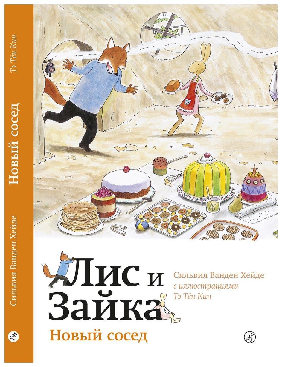Купить Книга Самокат Лис и Зайка. Читаю сам Новый сосед, Детская художественная литература