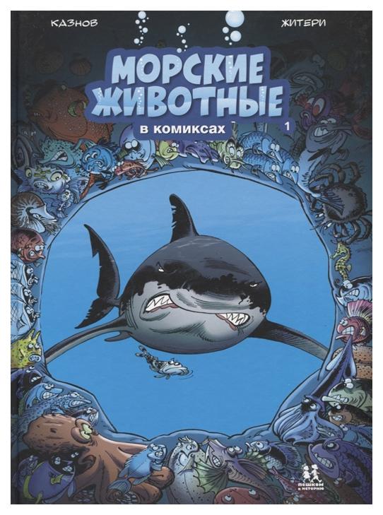 Купить Книга Пешком в историю Комиксы. Морские животные в комиксах. Том 1, Комиксы для детей