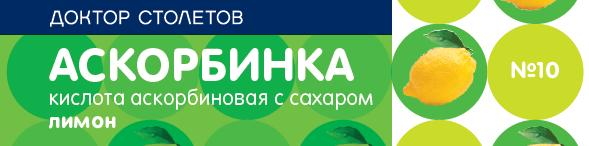 Купить Аскопром Аскорбинка с сахаром Лимон, Аскорбинка с сахаром PL лимон таблетки 10 шт.