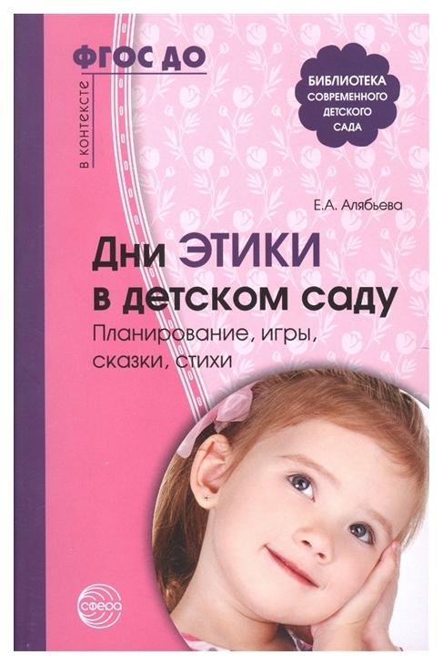 Купить Книга Дни этики в детском саду. Планирование, игры, сказки, стихи, Сфера, Подготовка к школе