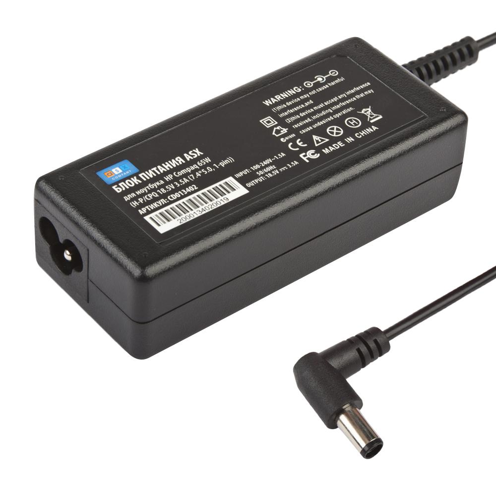 Блок питания ASX для ноутбука HP Compaq 65W (H-P/CPQ 18,5V 3,5A (7,4*5,0, 1-pin))