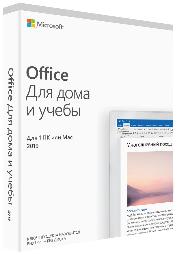 Офисная программа Microsoft Office для дома