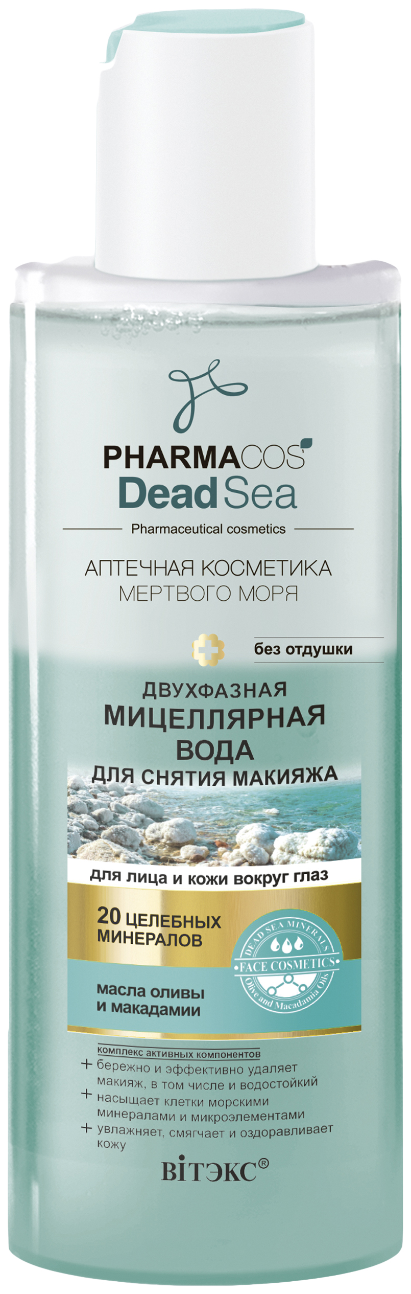 Мицеллярная вода Витэкс Pharmacos Dead Sea