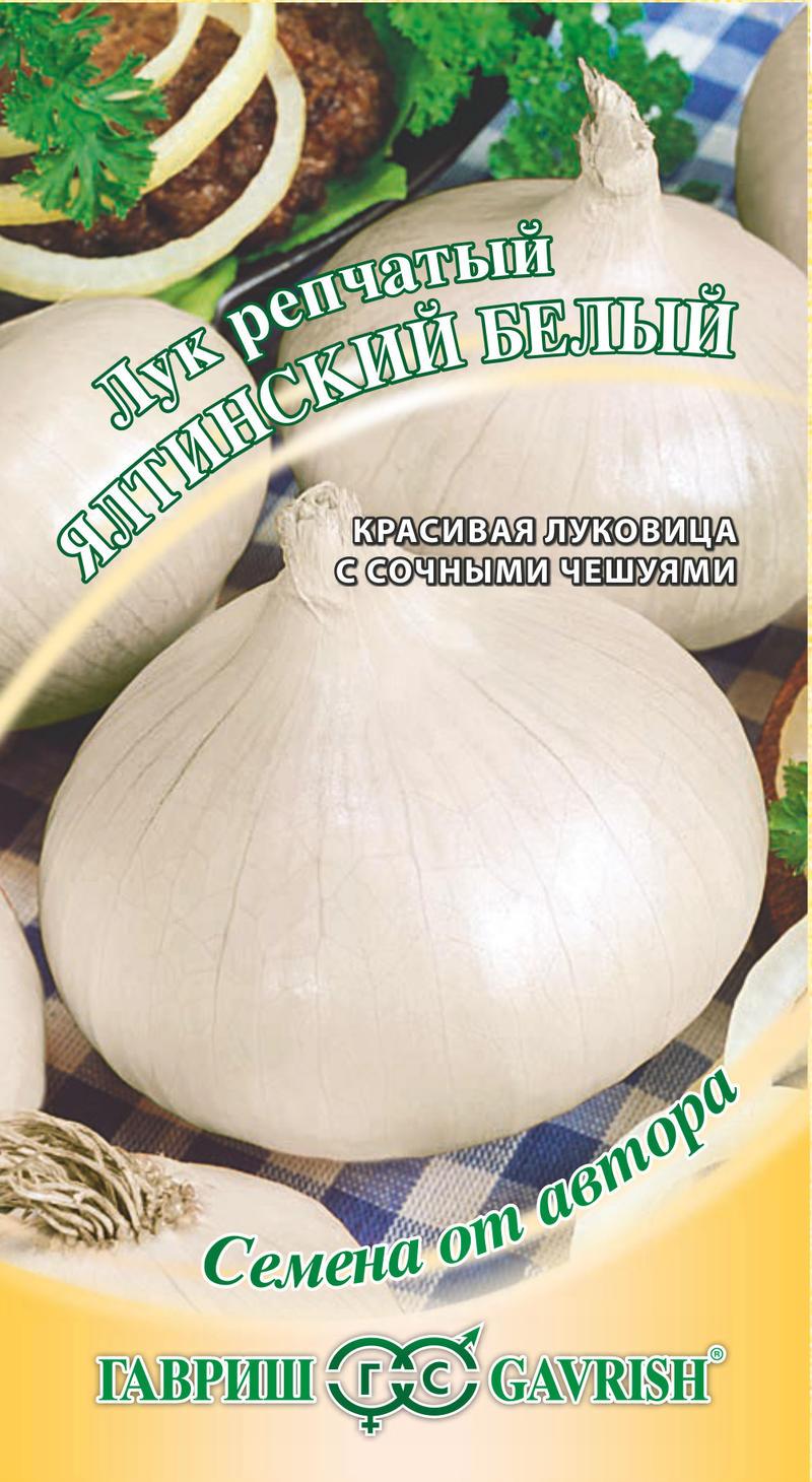 Семена Лук репчатый Ялтинский Белый, 1