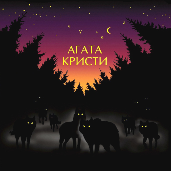 "Виниловая пластинка Агата Кристи ""Чудеса"" (LP)"