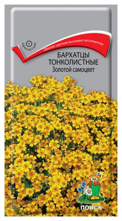 Семена Бархатцы тонколистные Золотой самоцвет, 0,1 г Поиск