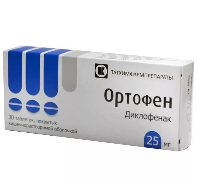 Ортофен таблетки кишечнораств. 25 мг 20 шт.