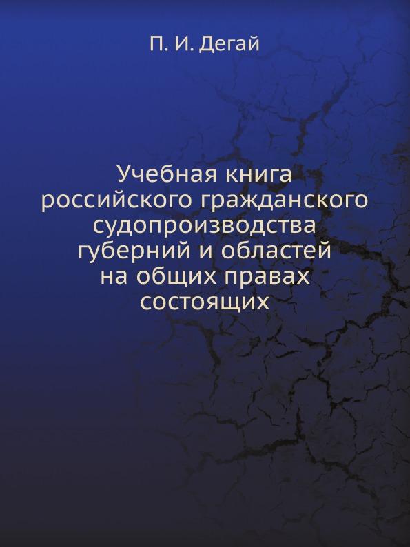 Учебная книга Российского Гражданского Судопроизводства Губерний и Областей на Общих права фото