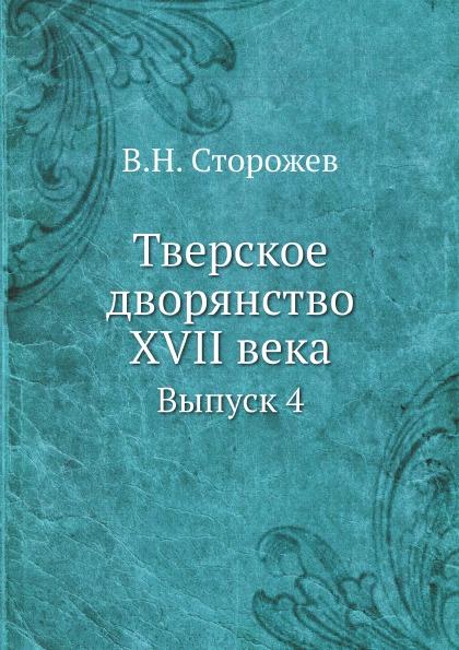 Состав Бежецкого Дворянства по Десятням Xvii Века
