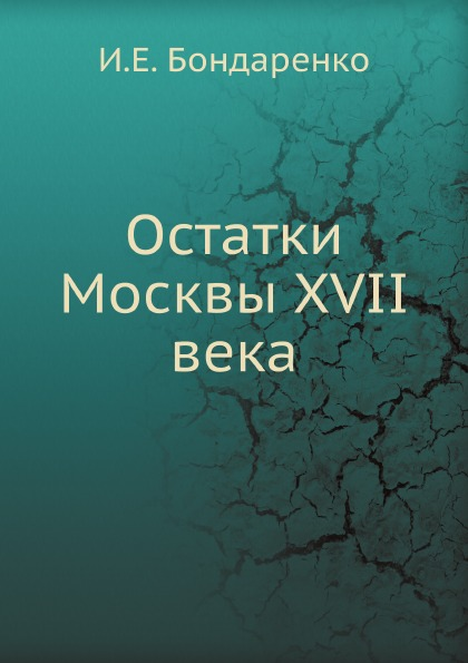 Остатки Москвы Xvii Века