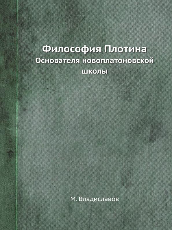Философия плотина, Основателя Новоплатоновской Школы фото