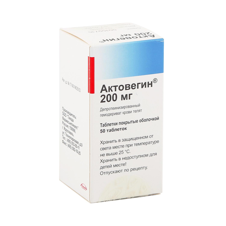 Актовегин таблетки 200 мг 50 шт.