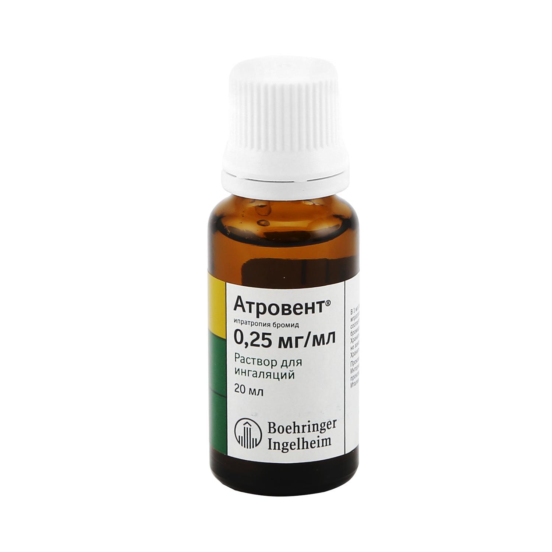 Атровент раствор 0,25 мг/мл 20 мл