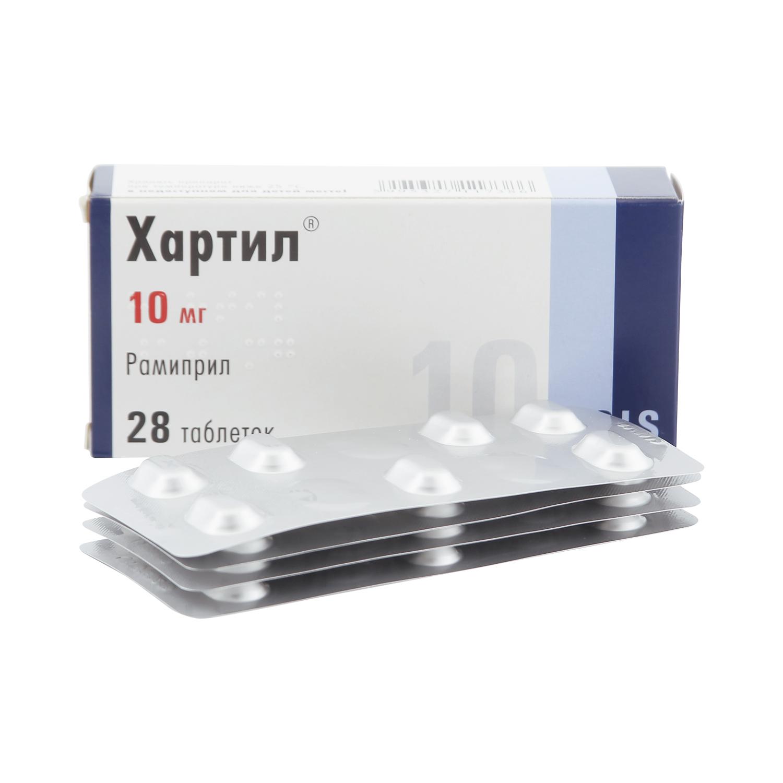 Хартил таблетки 10 мг 28 шт.