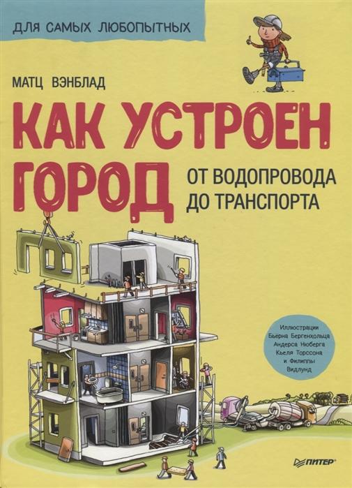 Купить Как устроен Город. От водопровода до транспорта 6+, Питер, Книги по обучению и развитию детей