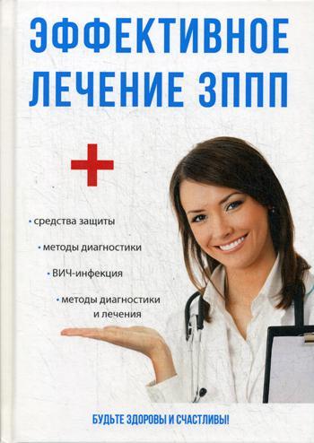 Эффективное лечение Зппп