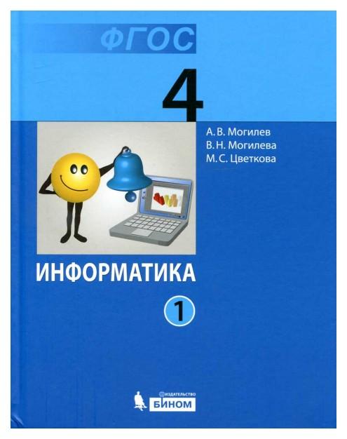 Могилев, Информатика 4 класс В 2 Ч.Ч, 1 Учебник