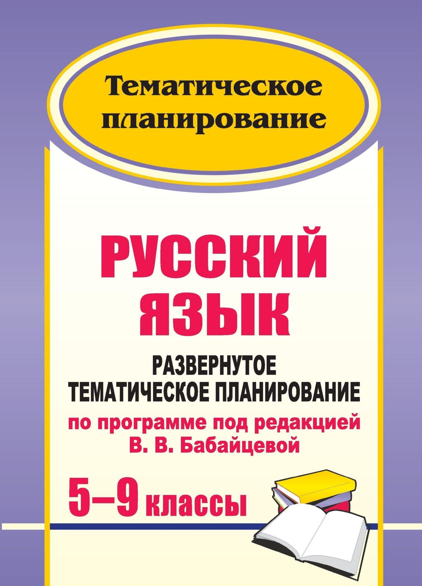 Цветкова, Русский Язык, 5-9 кл, Развернутое тематическое планирование по программе под Ред