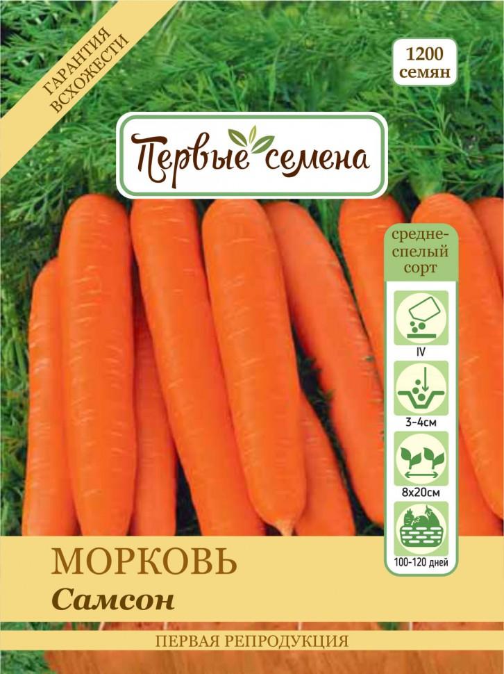 Семена овощей Первые семена Морковь Самсон,