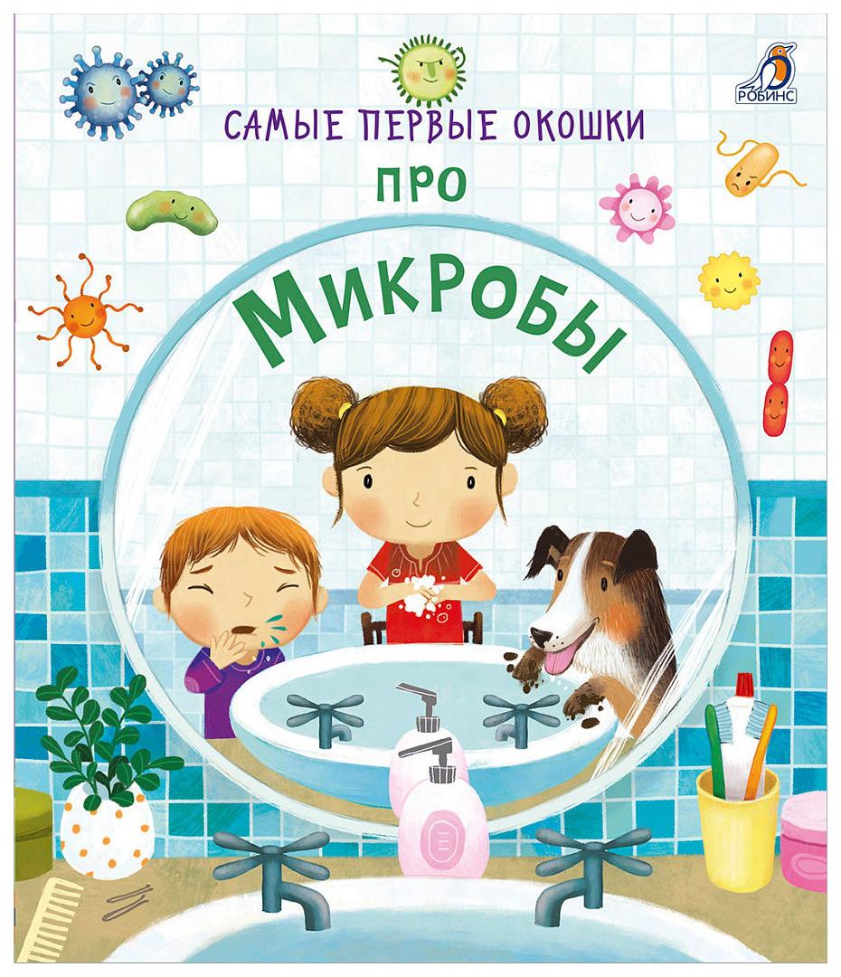 Купить Про микробы. Самые первые окошки, Робинс, Книги по обучению и развитию детей