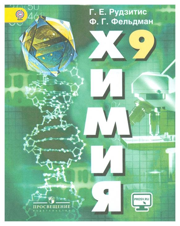 Химия. 9 класс. Неорганическая Химия. Органическая Химия. Учебник