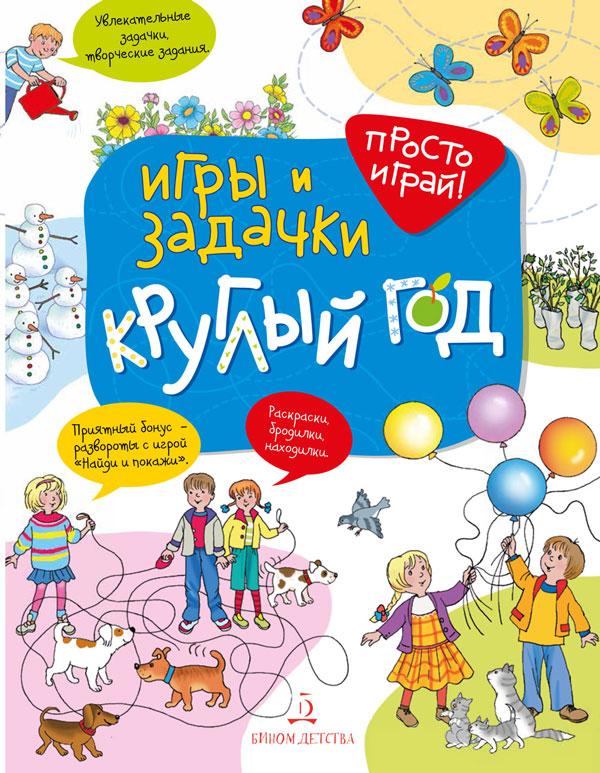 Запесочная, Игры и Задачки круглый Год, 5-7 лет