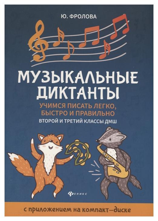 Книга Музыкальные диктанты: учимся писать легко, быстро и правильно: 2-й и 3-й классы ДМШ