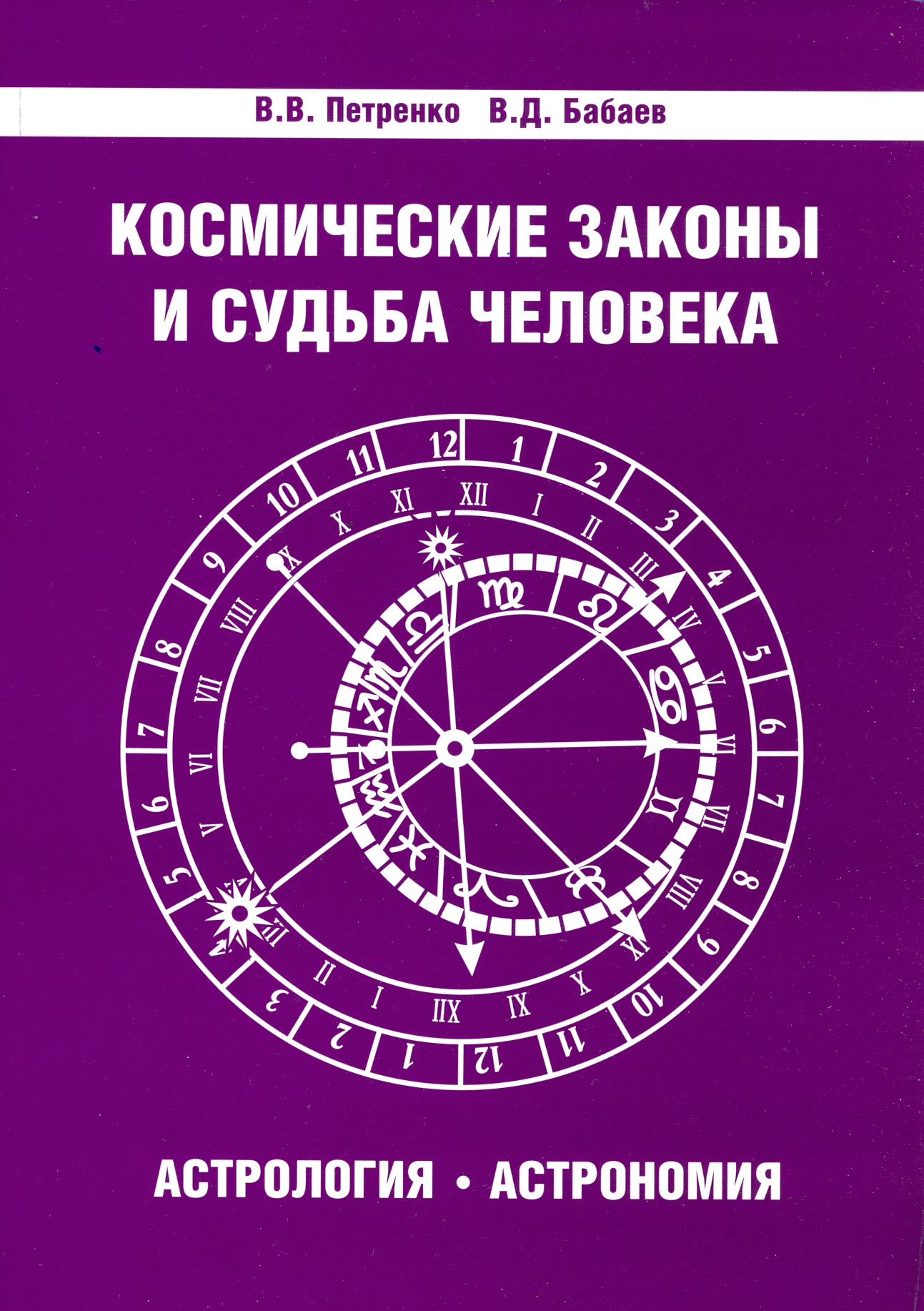 Космические Законы и Судьба Человека, Астрология, Астрономия