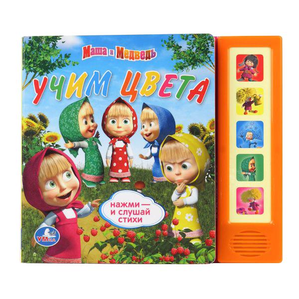 Книжка-Игрушка Умка Маша и Медведь. Учим Цвета 174018