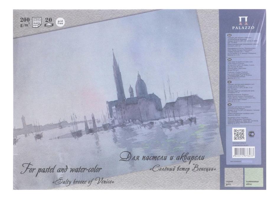 Набор для рисования Гознак Лилия Холдинг Соленый ветер Венеции фото