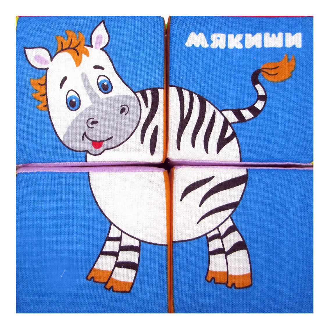 Купить Детские кубики Мякиши Собери картинку с перемычкой, Развивающие кубики