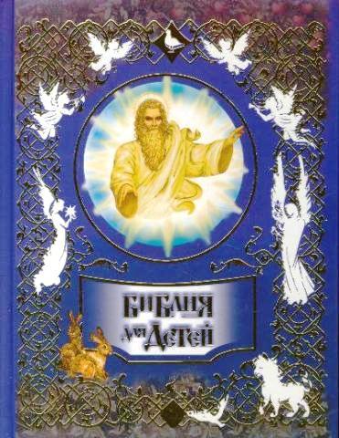 Купить Библия для Детей, АСТ, Религиозная литература для детей