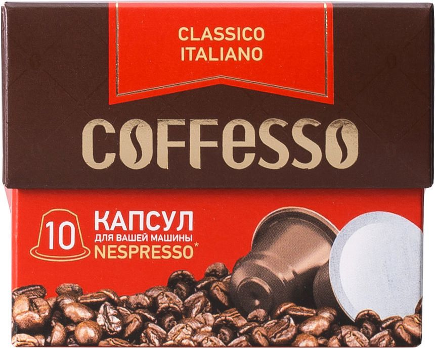 Капсулы Coffesso classico italiano для кофемашин Nespresso 10 капсул