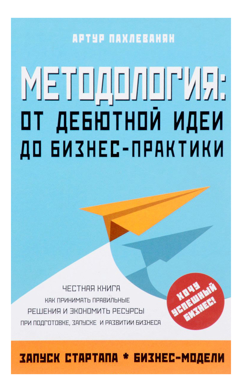 Методология, От Дебютной Идеи до Бизнес-Практики фото