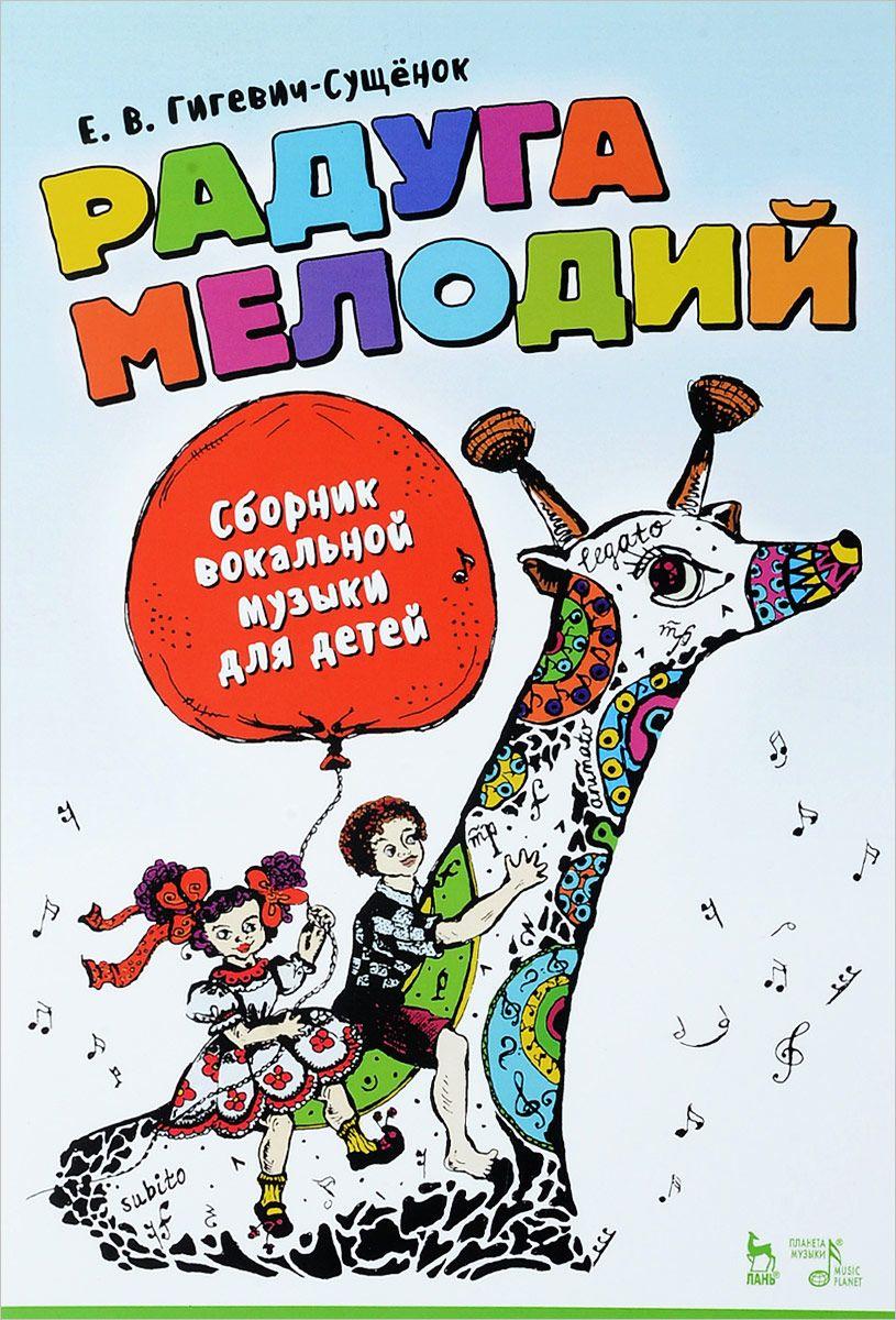 Книга Радуга мелодий. Сборник вокальной музыки для детей. Ноты