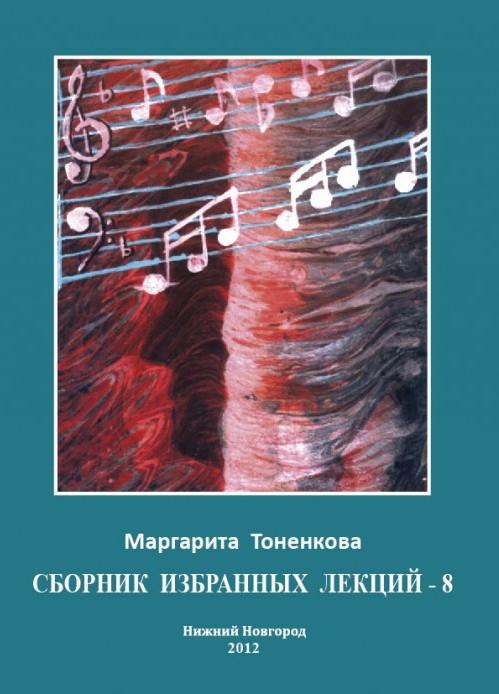 Сборник Избранных лекций № 8 Майя и Иллюзи и Энергии Звука. Цвет и Звук