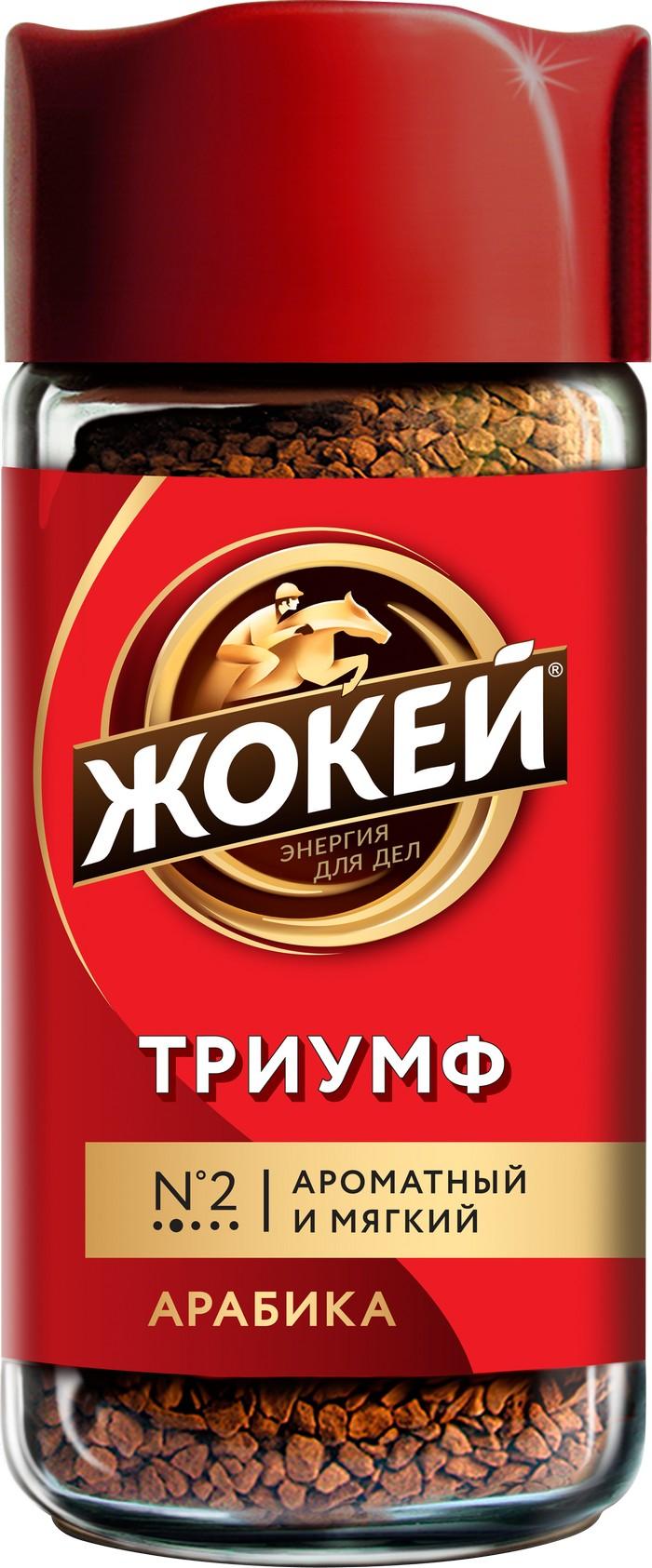 Кофе триумф Жокей сублимированный 95 г