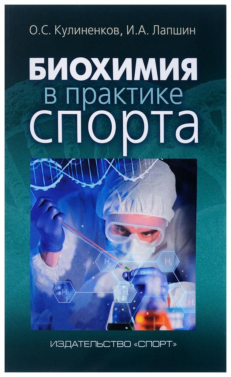 """Книга Спорт Лапшин И. """"Биохимия в практике спорта"""""""