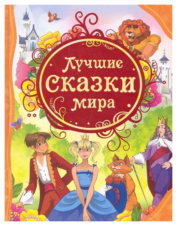 Купить Книга Росмэн Все лучшие сказки Лучшие сказки мира: сказки, Сказки