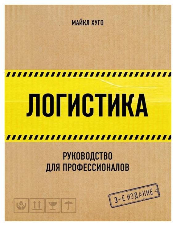 Книга Бомбора Лучший мировой опыт Логистика. Руководство для профессионалов