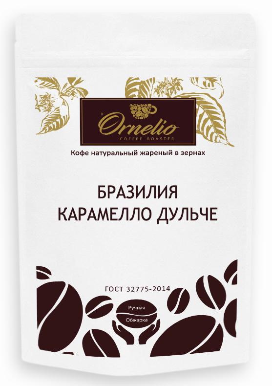 Кофе арабика Ornelio натуральный жареный в зернах Бразилия карамелло дульче 250 г